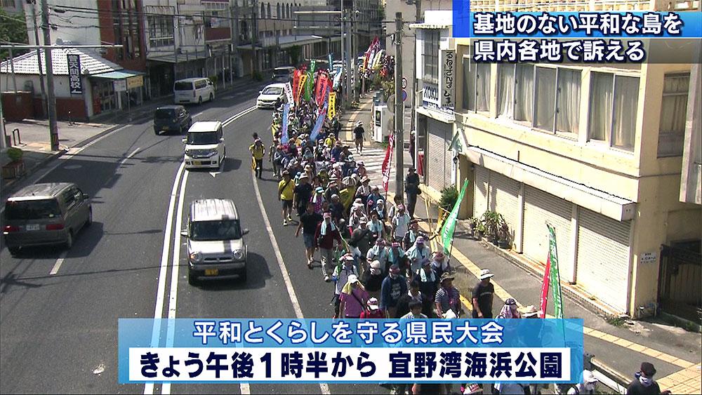 5・15平和行進最終日