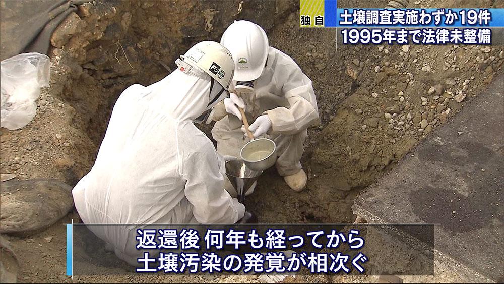 返還軍用地で土壌調査わずか19件