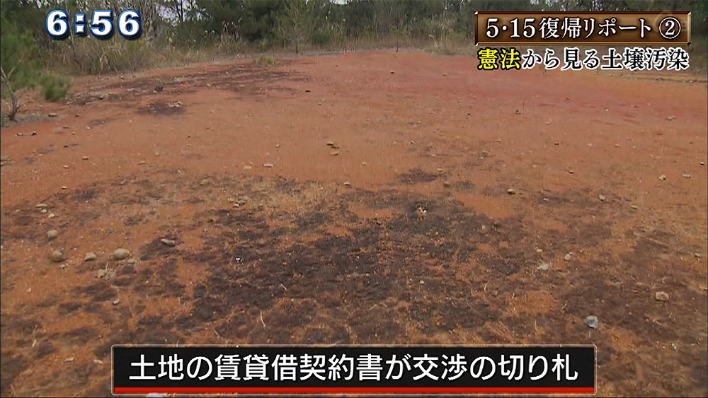 5・15復帰リポート(2) 憲法から見る土壌汚染