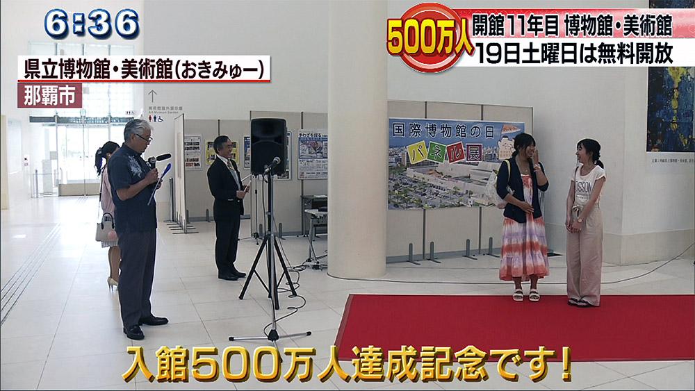 県立博物館・美術館入館者500万人達成!