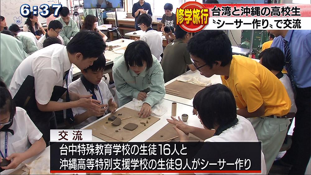 沖縄と台湾の高校生「シーサー作り」で交流