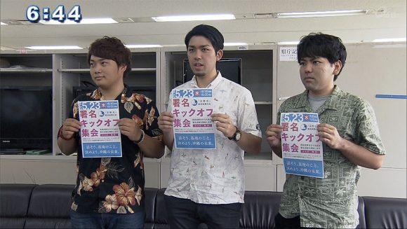 辺野古県民投票の会 署名開始を23日で調整中