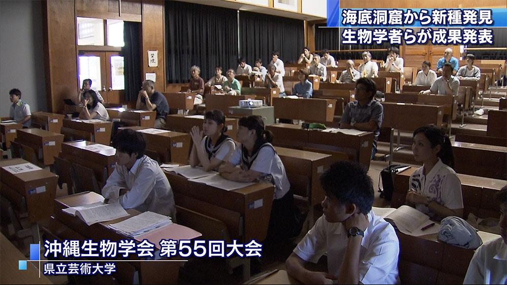 沖縄生物学会 研究者たちが成果を発表
