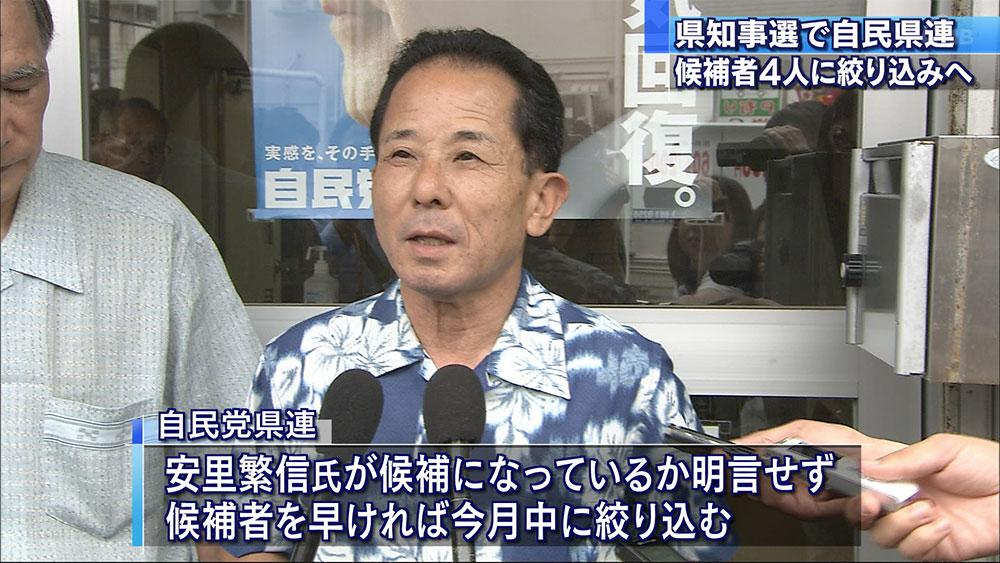 自民党県知事選挙選考委員会