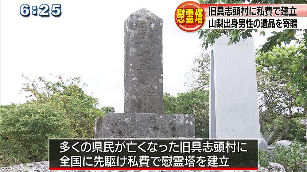 最初の慰霊塔を建立 山梨出身男性の遺品を寄贈