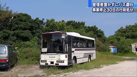 貸し切りバス運行会社に行政処分 運行管理者置かず