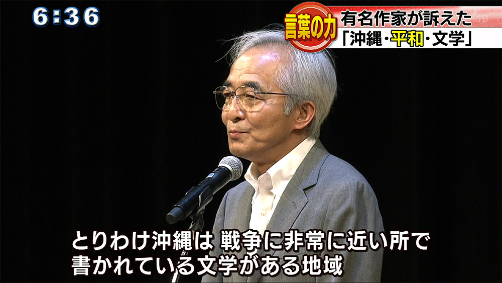 日本ペンクラブ 有名作家が訴えた「平和と文学」