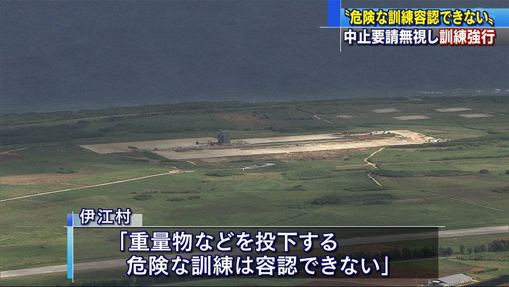 伊江村は中止を要請も 米軍が車両投下訓練を強行