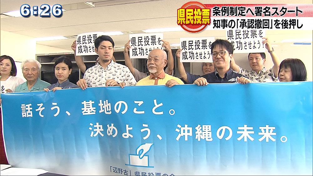県民投票に向けた署名運動開始