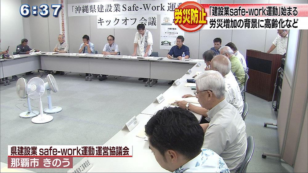 建設業の労災防止 産官連携で強化