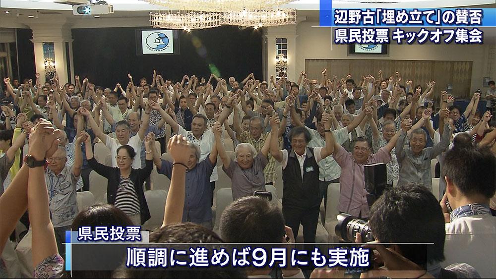 県民投票に取り組む団体がキックオフ集会