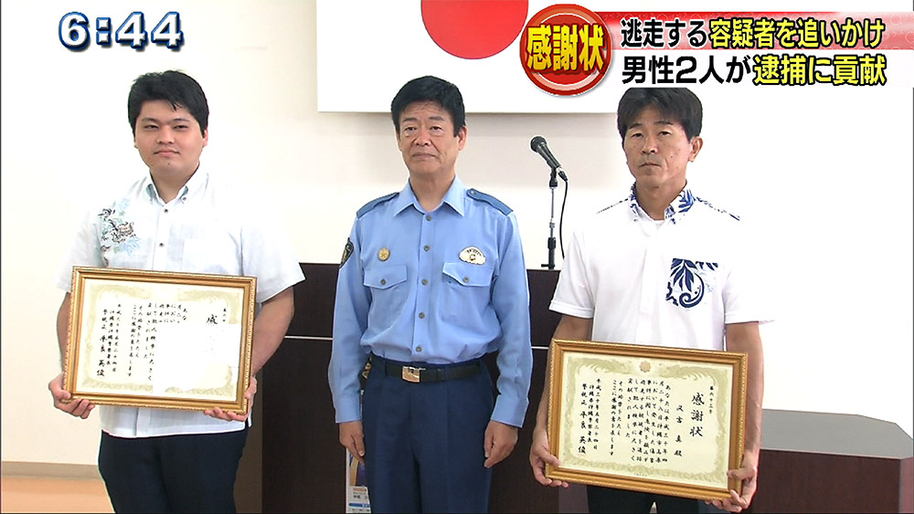 傷害容疑者逮捕に貢献 沖縄署が2人に感謝状