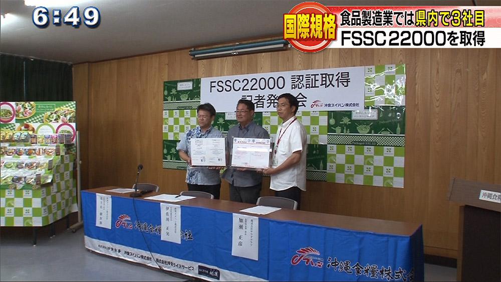 県内で3社目 食品の国際安全規格を取得