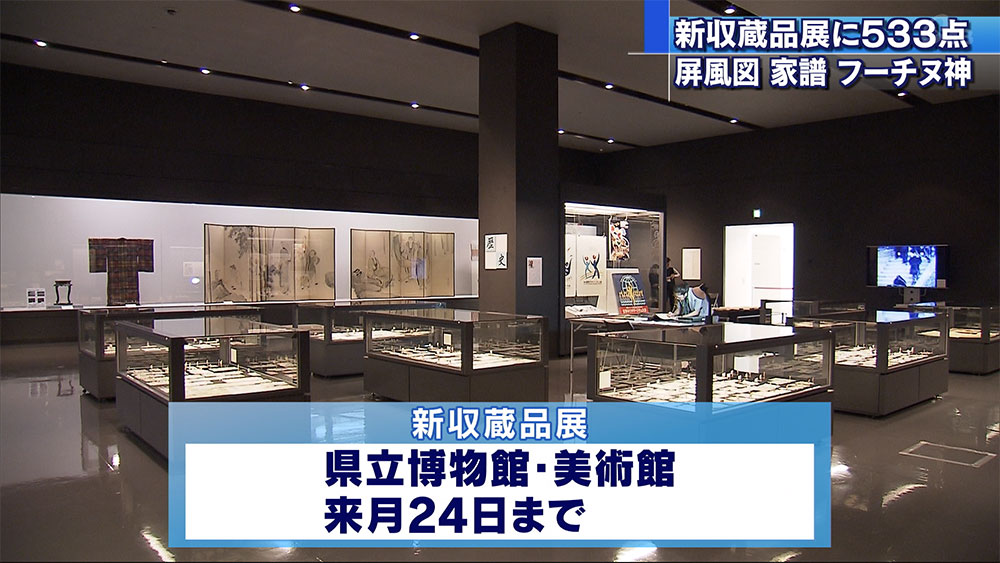県立博物館美術館「新収蔵品展」
