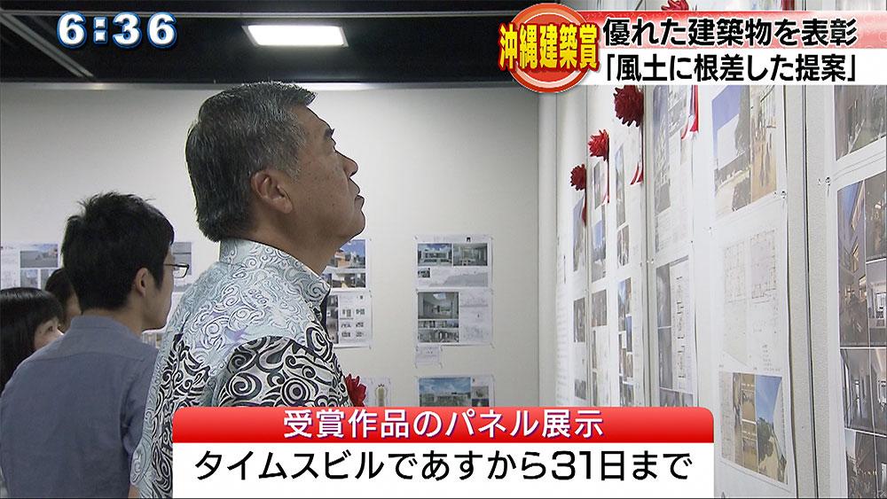 沖縄建築賞表彰式「新しい建築を提案」
