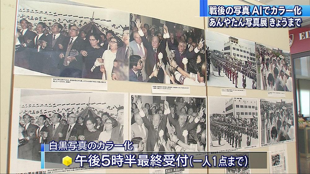 戦後の沖縄の写真 AIでカラー化