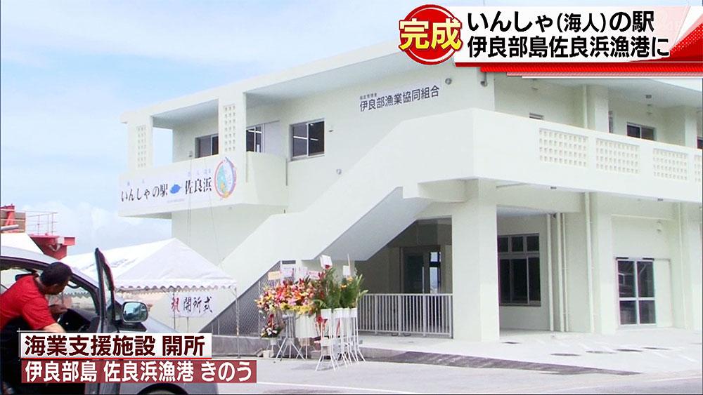 伊良部島にインシャ(海人)の駅オープン