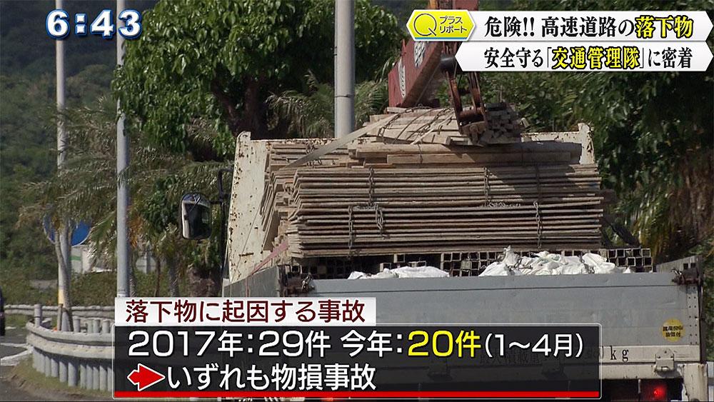 Qプラスリポート 沖縄自動車道の落下物が増加 隊員に密着
