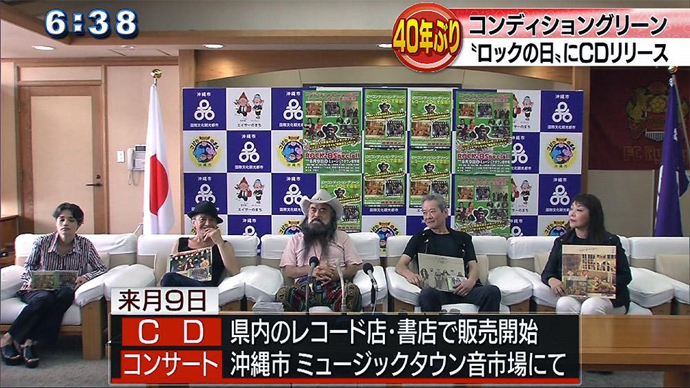 伝説のバンド コンディショングリーン CD発売