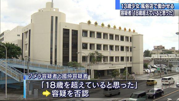 18 05 31 02 580x327 - 13歳JCを風俗店で働かせてセックスさせた疑い ゾメラ容疑者と男2人を逮捕 沖縄