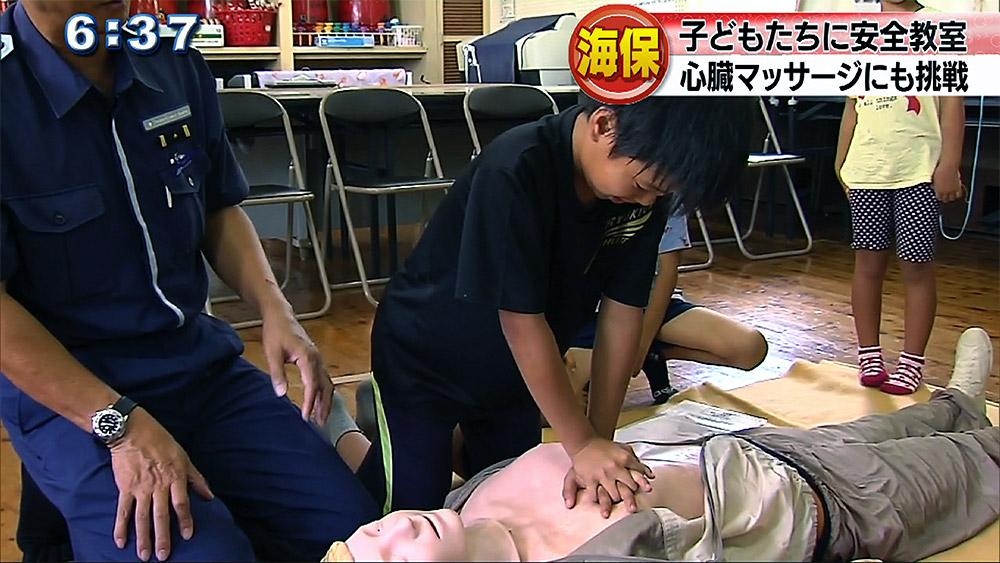 石垣・大本小学校で海の安全教室