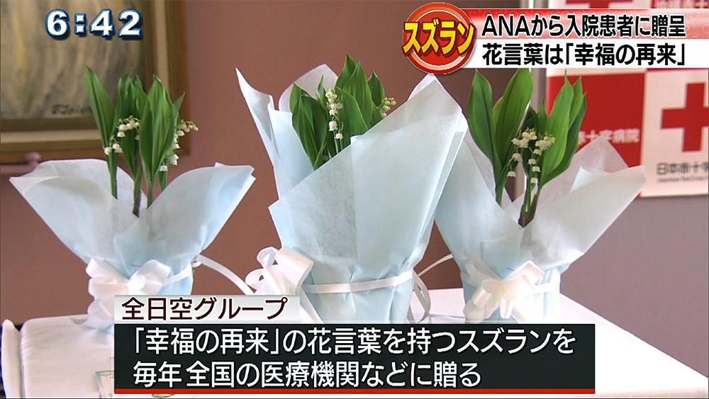 航空会社からスズランの花のプレゼント