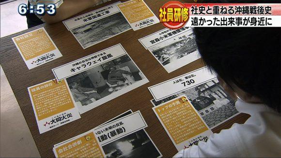 社員研修 社史と重ねる沖縄戦後史