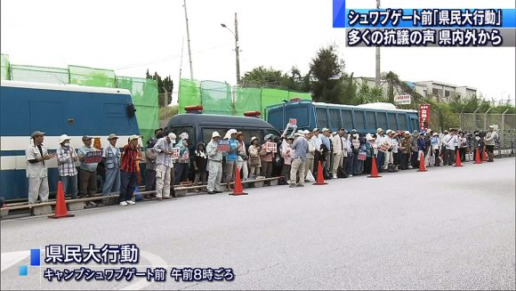 辺野古新基地建設に抗議 県民大行動