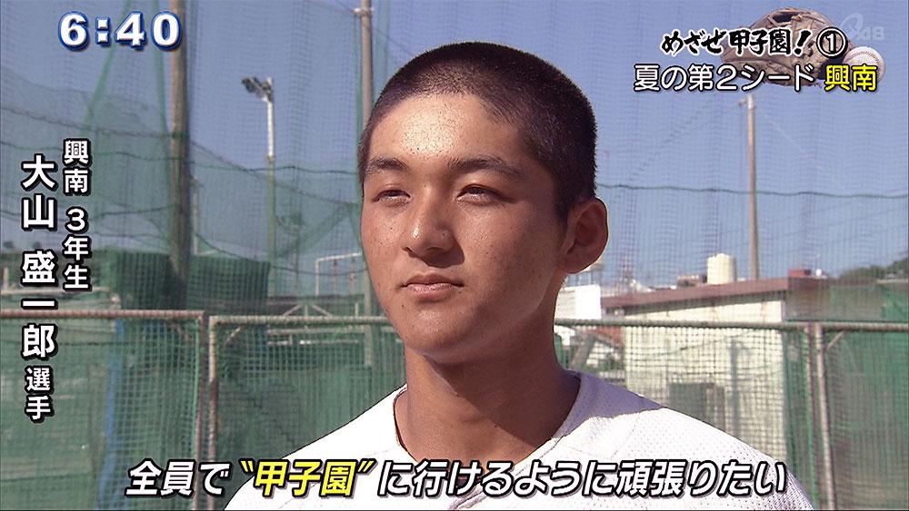 めざせ甲子園!(1) 興南高校