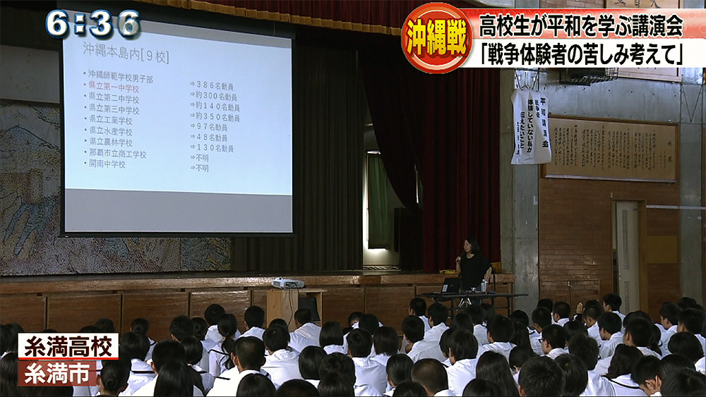 糸満高校で「沖縄戦」平和講演会