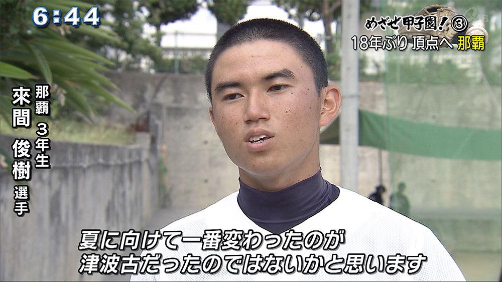 めざせ甲子園! (3)那覇高校