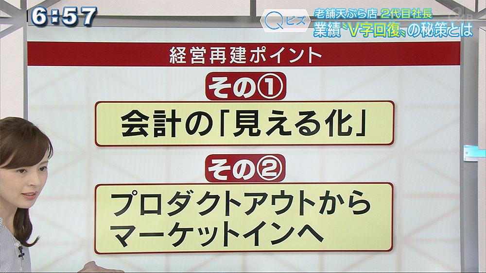 Qビズ 「上間弁当てんぷら店」若き2代目社長の経営手腕!