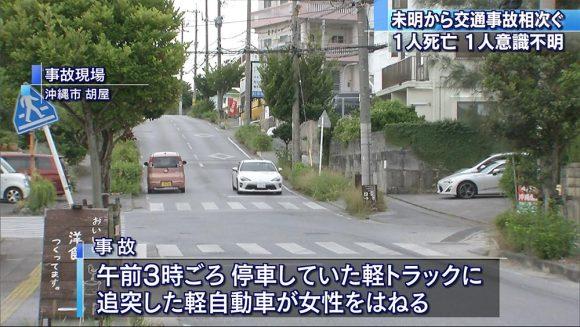 沖縄市と金武町で交通事故相次ぐ