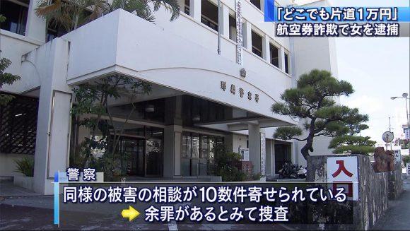 「国内どこでも1万円」格安航空券詐欺で女を逮捕