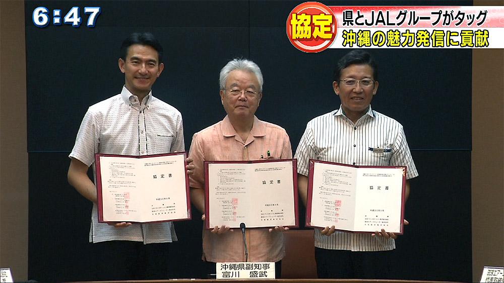 県とJTAなどが包括的連携協定締結