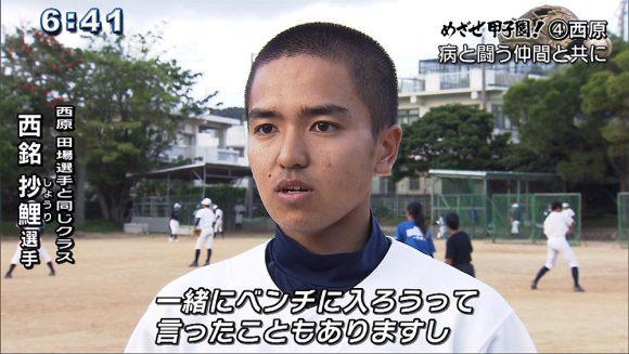 めざせ甲子園!(4) 西原