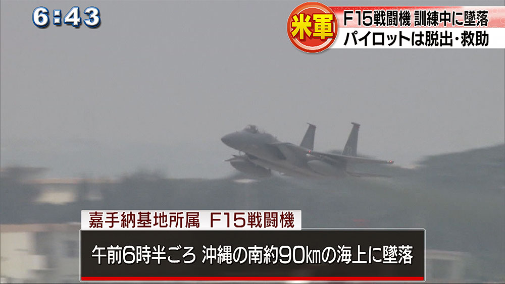 F15墜落 パイロットは脱出・救助