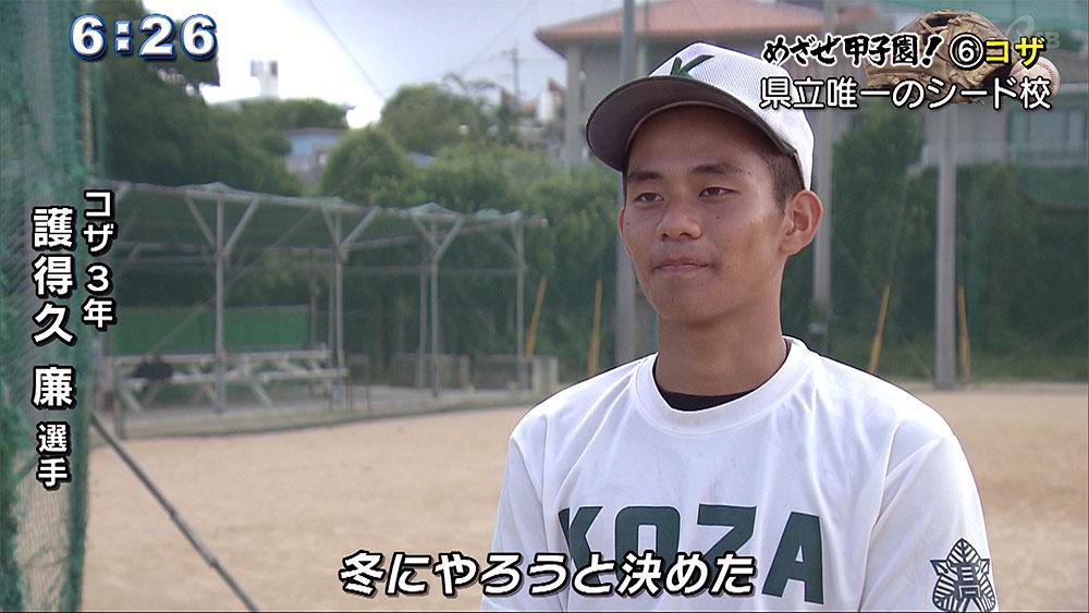 めざせ甲子園!(6) コザ高校