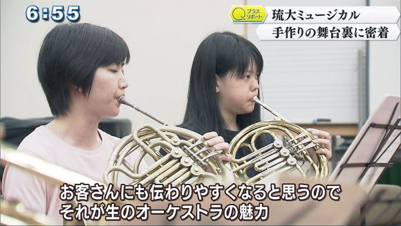 Qプラスリポート 琉大ミュージカル
