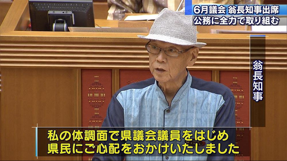 県議会開会、公務に全力で取り組むと翁長知事