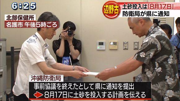 辺野古土砂投入は8月17日から 沖縄防衛局が通知