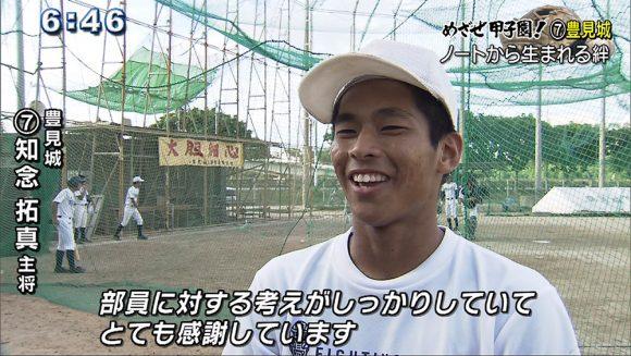 めざせ甲子園!(7) 豊見城