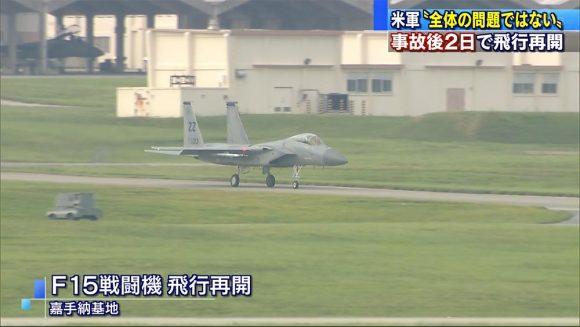 F-15戦闘機が飛行を再開 事故から2日