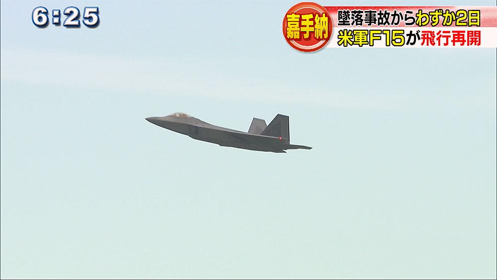 F15飛行再開 原因も対策も不明で地元困惑
