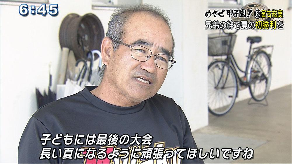 めざせ甲子園!(8) 宮古総合実業高校