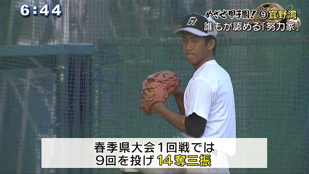 めざせ甲子園!(9) 宜野湾