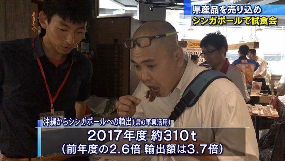 沖縄食材を売り込め シンガポールで試食会