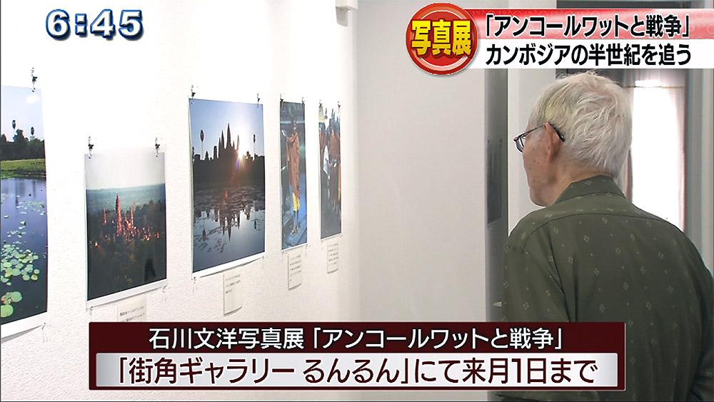 石川文洋さん写真展「アンコールワットと戦争」