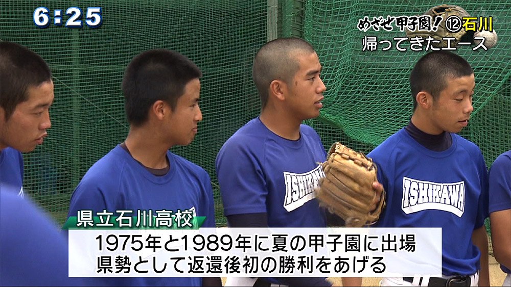 めざせ甲子園!(12) 石川