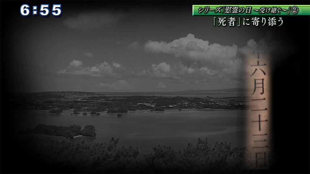 シリーズ「慰霊の日〜受け継ぐ〜」(2) 「死者」に寄り添う